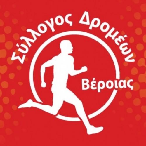 Σύλλογος Δρομέων Βέροιας: 900 δρομείς απ' όλη την Ελλάδα δήλωσαν συμμετοχή στον 4ο Φιλίππειο Δρόμο