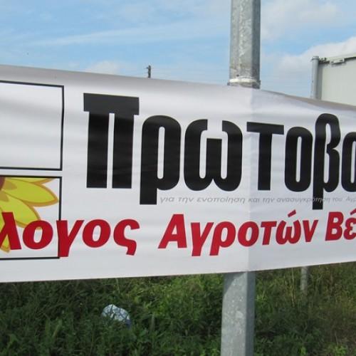 ΑΓΡΟΤΙΚΟΙ ΣΥΛΛΟΓΟΙ ΗΜΑΘΙΑΣ: Στον αγώνα μας θέλουμε συνοδοιπόρους τους τοπικούς μας εκπροσώπους στο Ελληνικό Κοινοβούλιο