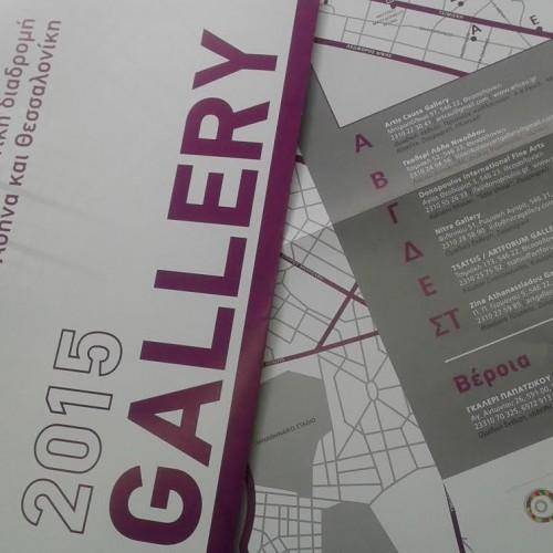 Η PAPATZIKOU GALLERY συμμετέχει στο GALLERY WEEKEND 2015