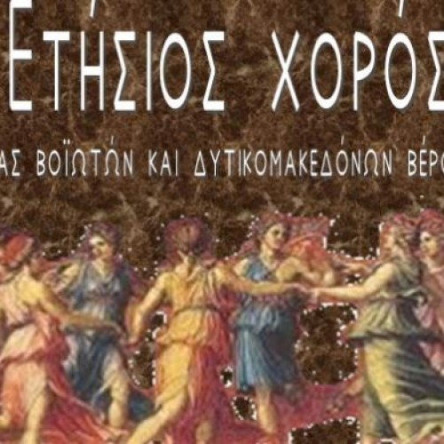 """Ο ετήσιος χορός της """"Εστίας Βοϊωτών και Δυτικομακεδόνων Βέροιας"""", Σάββατο 23 Ιανουαρίου"""