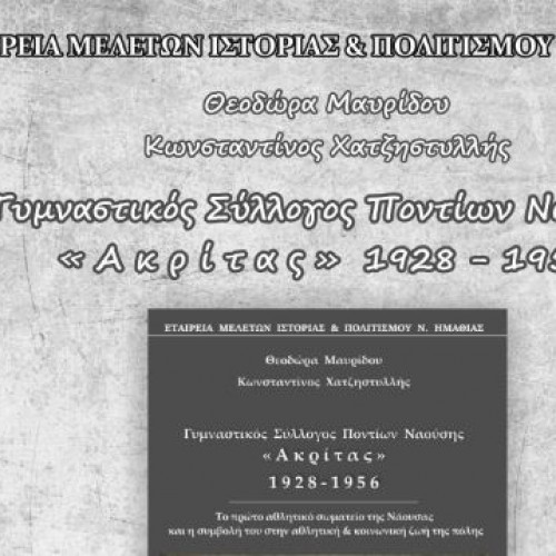 """""""Γυμναστικός Σύλλογος Ποντίων Ναούσης «Ακρίτας» 1928 – 1956"""". Παρουσίαση βιβλίου στη Νάουσα"""