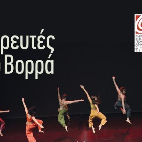 """Η εκδήλωση αναβάλλεται για τεχνικούς λόγους  - Χορευτές του Βορρά. """"Τα γενέθλια της Ινφάντα"""" του Όσκαρ Ουάιλντ"""