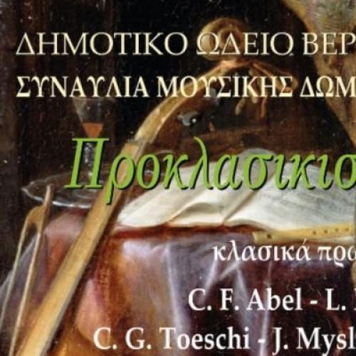 Μουσική Δωματίου στη Στέγη Γραμμάτων και Τεχνών Βέροιας