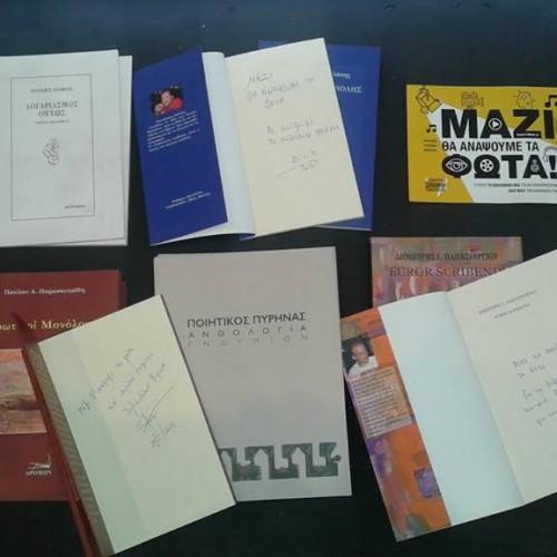 Καμπάνια της Γκαλερί Παπατζίκου για τη Δημόσια Κεντρική Βιβλιοθήκη Βέροιας, τον μήνα Φεβρουάριο