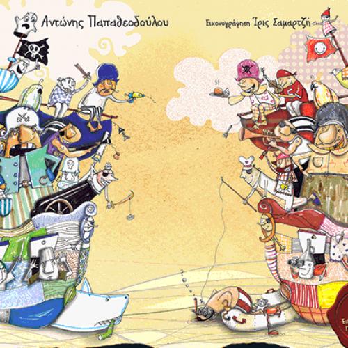 """Παιδική εκδήλωση """"Οι καλοί και οι κακοί πειρατές"""". Δημοτική βιβλιοθήκη """"Θ. Ζωγιοπούλου"""", Σάββατο 23 Ιανουαρίου"""