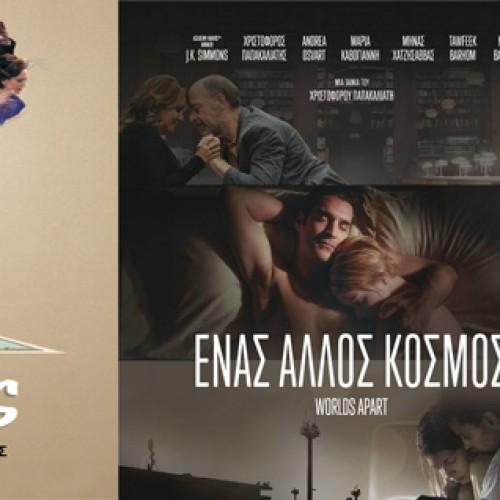 Το πρόγραμμα κινηματοΘέατρου ΣΤΑΡ στη Βέροια από Πέμπτη 21/1 έως και Τετάρτη27/1