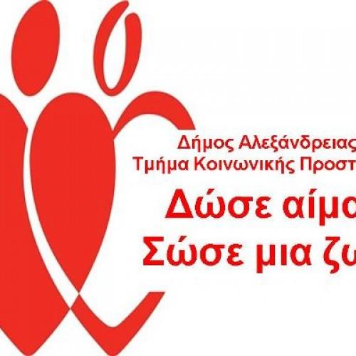 Εθελοντική Αιμοδοσία  στο Κέντρο Υγείας Αλεξάνδρειας την Τετάρτη 3 Φεβρουαρίου 2016