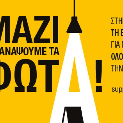 Ξεπέρασαν τα σύνορα της Ελλάδας οι υποστηριχτές της Δημόσιας Κεντρικής Βιβλιοθήκης Βέροιας – 2η εβδομάδα εκστρατείας υποστήριξης