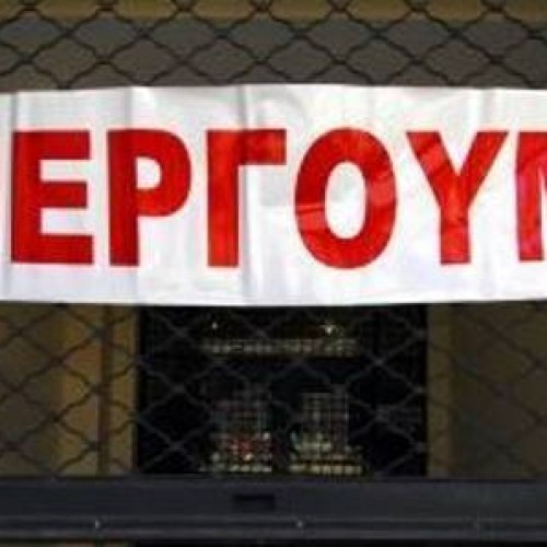 Ο Εμπορικός Σύλλογος Αλεξάνδρειας καλεί τα μέλη του στις απεργιακές κινητοποιήσεις