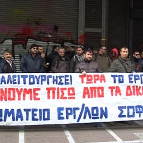 Εργατικό Κέντρο Νάουσας: Στηρίζουμε το Σωματείο και το δίκιο αγώνα των εργαζόμενων του εργοστασίου Softex