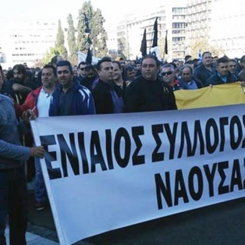 Ο Ενιαίος Σύλλογος Αγροτών Νάουσας  καλεί σε έκτακτη γενική συνέλευση τη Δεύτερα 11 Ιανουαρίου