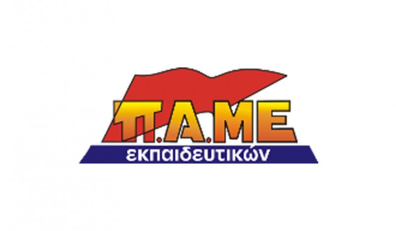pame-ekpaideytikon-2