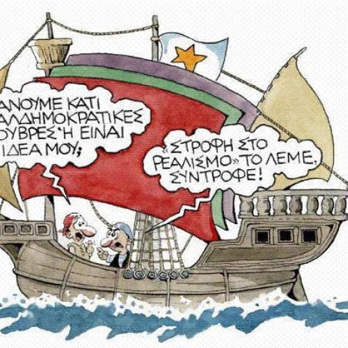 """""""Για τη συμπλήρωση ενός χρόνου από την άνοδο του ΣΥΡΙΖΑ στην κυβερνητική εξουσία"""" του Σίμου Ανδρονίδη"""