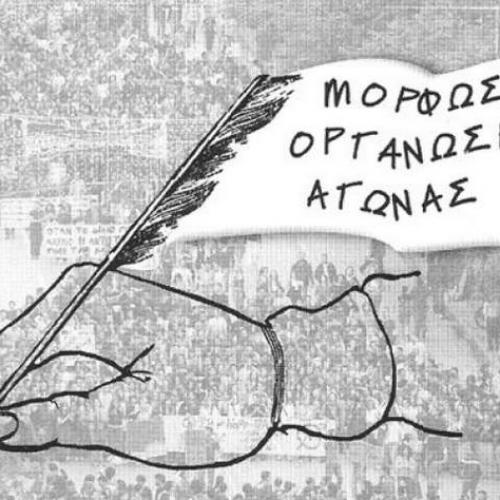 """Εκπαιδευτικός Όμιλος Ημαθίας: """"Υπουργείο Παιδείας- κυβέρνηση προωθούν στην εκπαίδευση την ατζέντα του τρίτου Μνημονίου"""""""