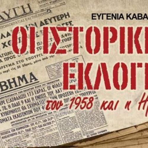 """""""Οι ιστορικές εκλογές του 1958 και η Ημαθία"""" της Ευγενίας Καβαλλάρη. Παρουσίαση βιβλίου στη Βέροια."""