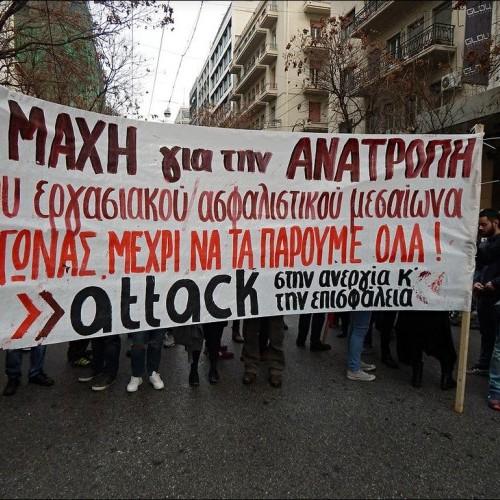 "ATTACKΒέροιας στην ανεργία και την επισφάλεια: ""Η γενιά της κρίσης να γίνει η γενιά της ανατροπής!"""
