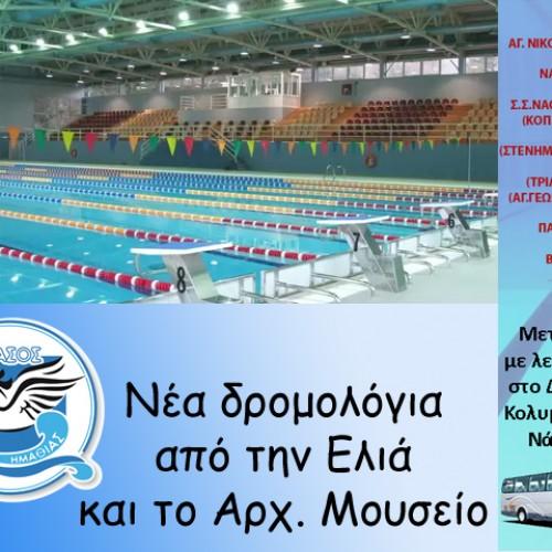 Νέα δρομολόγια προς το Δημοτικό Κολυμβητήριο Νάουσας από τον Πήγασο Ημαθίας