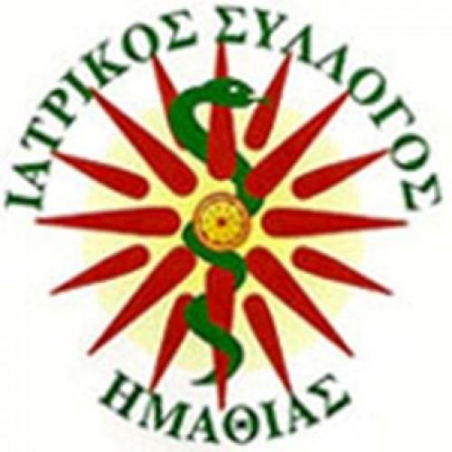 Ο Ιατρικός Σύλλογος Ημαθίας συμμετέχει στην Πανελλαδική απεργία