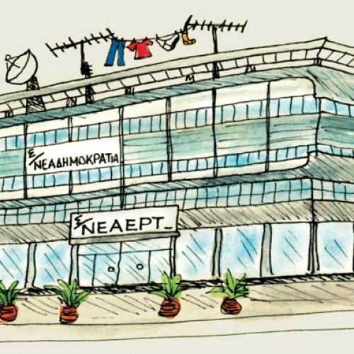 """""""Ασκήσεις αυταρχισμού. Ο ΣΥΡΙΖΑ στο δρόμο που χάραξε ο Σαμαράς"""" του Στέργιου Καλπάκη"""