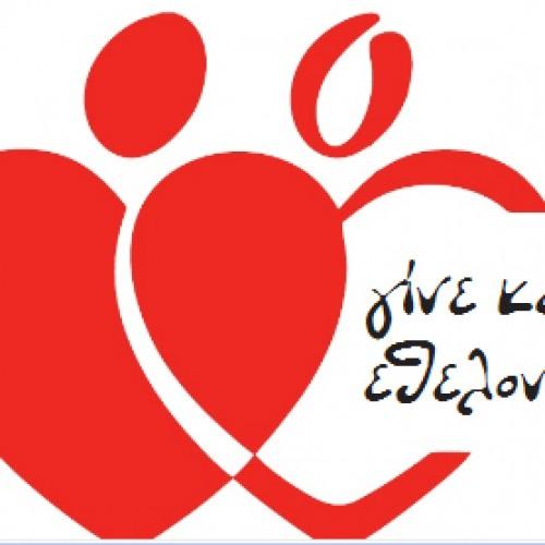 Ευχαριστήρια επιστολή για την Εθελοντική Αιμοδοσία που έγινε στο Κέντρο Υγείας Αλεξάνδρειας
