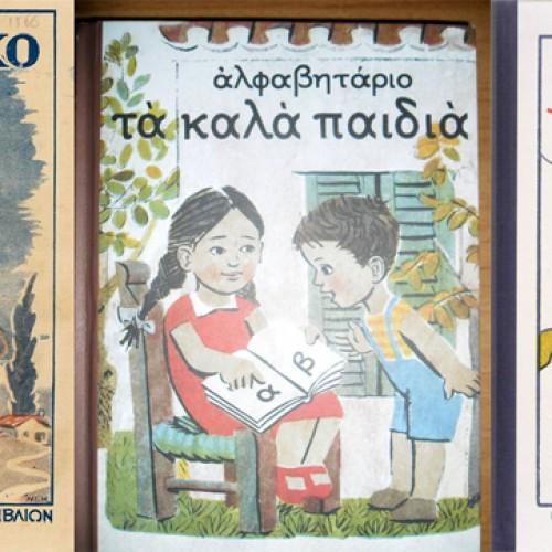 Κατεβάστε 129 συλλεκτικά σχολικά βιβλία από το 1884 έως το 1977 - Δωρεάν