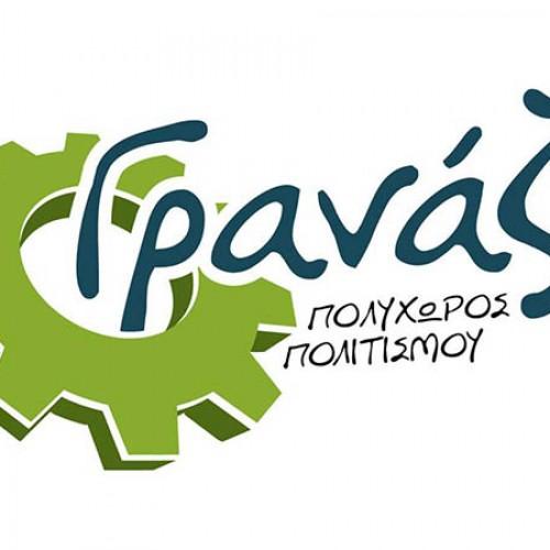 Βραδιά Ποίησης και βραδιά ΡΟΚ στο ΓΡΑΝΑΖΙ, στη Νάουσα. Παρασκευή 19 και Σάββατο 20 Φεβρουαρίου