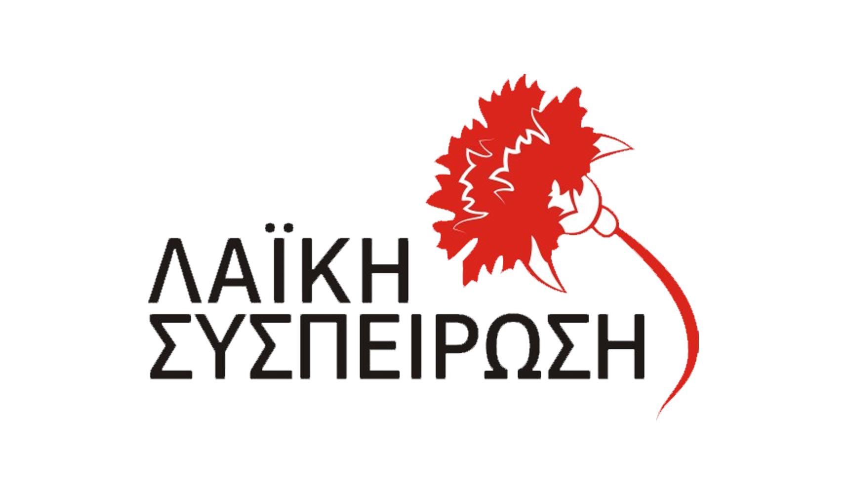 laikh-syspeirwsh