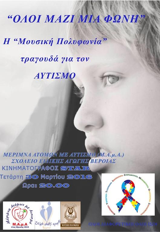 Αφισα2 copy(2)