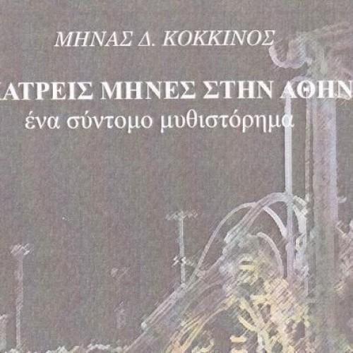"""Μηνά Δ. Κόκκινου  """"Δεκατρείς μήνες στην Αθήνα"""". Γράφει ο Πυθαγόρας Ιερόπουλος"""