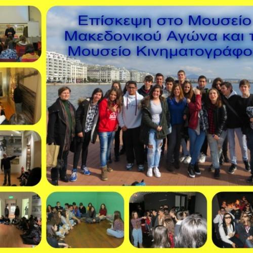 Οι μαθητές του Μουσικού Σχολείου Βέροιας  στα μονοπάτια της ιστορίας και του κινηματογράφου