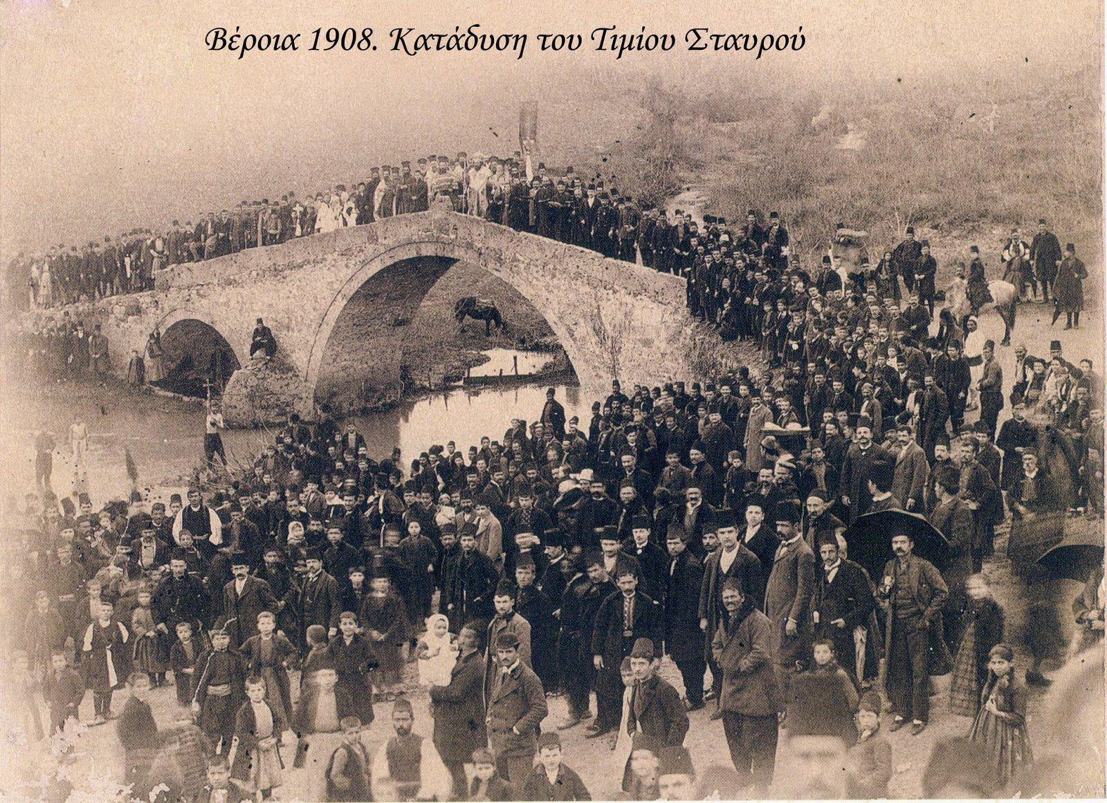 Βέροια 1908. Κατάδυση του Τιμίου Σταυρού