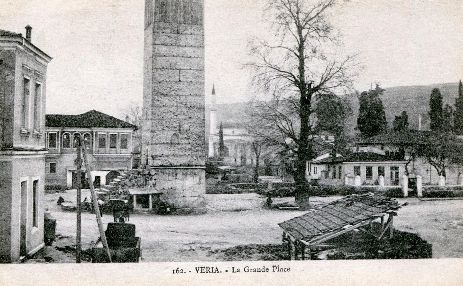 Πλατεία Ωρολογίου Βέροια 1916