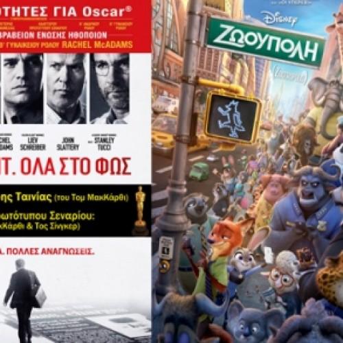Το πρόγραμμα του κινηματογράφου   ΣΤΑΡ στη Βέροια, απο Πέμπτη  3/3 έως και Τετάρτη 9/3/'16