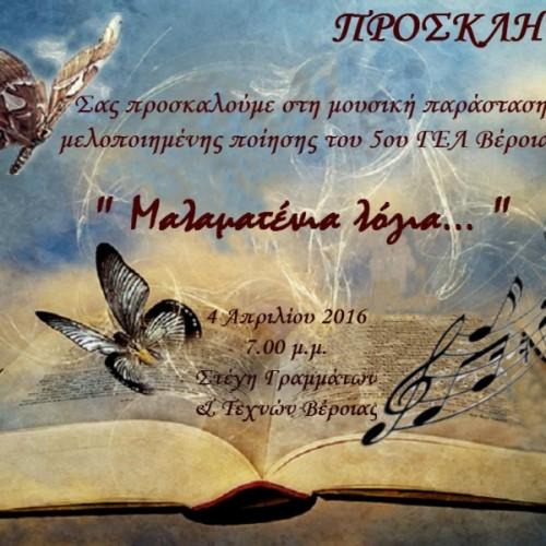 """Μουσική παράσταση μελοποιημένης ποίησης """"Μαλαματένια λόγια"""" - 5ο ΓΕΛ Βέροιας"""
