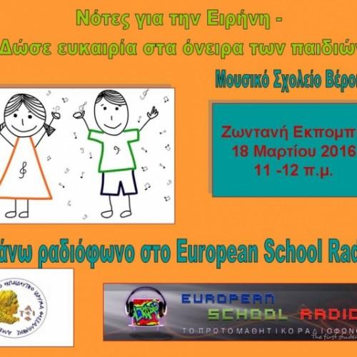 """Η ραδιοφωνική ομάδα του Μουσικού Σχολείου Βέροιας συμμετέχει στο εκπαιδευτικό πρόγραμμα: """"Κάνω Ραδιόφωνο στο European School Radio"""""""