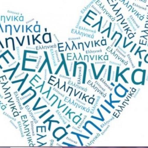 """Ψήφισμα  Δημοτικού  Συμβουλίου   Αλεξάνδρειας  για καθιέρωση """"Παγκόσμιας Ημέρας Ελληνικής Γλώσσας και Παιδείας"""""""