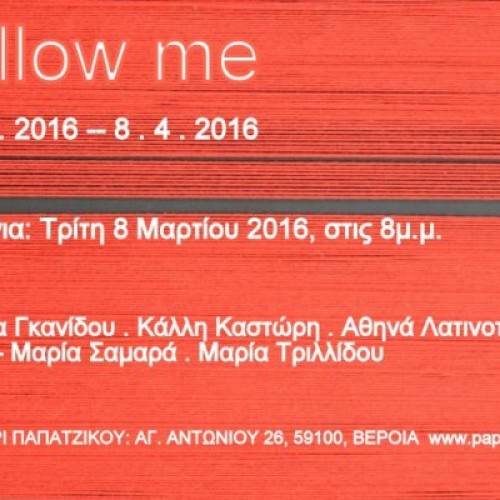 """follow me"". Ομαδική έκθεση στη γκαλερί ΠΑΠΑΤΖΙΚΟΥ – Εγκαίνια, Τρίτη 8 Μαρτίου"