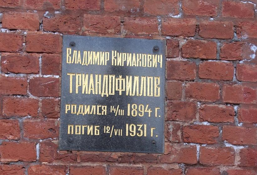 Β.Κ. Τριανταφύλλωφ. Θαμμένος στο Τείχος του Κρεμλίνου