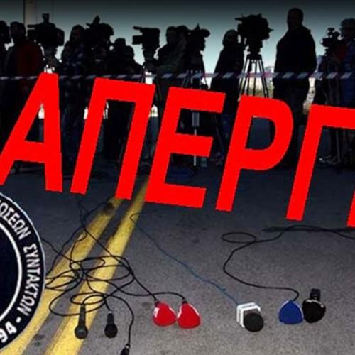 Απεργία σε όλα τα ΜΜΕ για το Ασφαλιστικό από την Κυριακή 24/4 έως την Μ. Τετάρτη 27/4