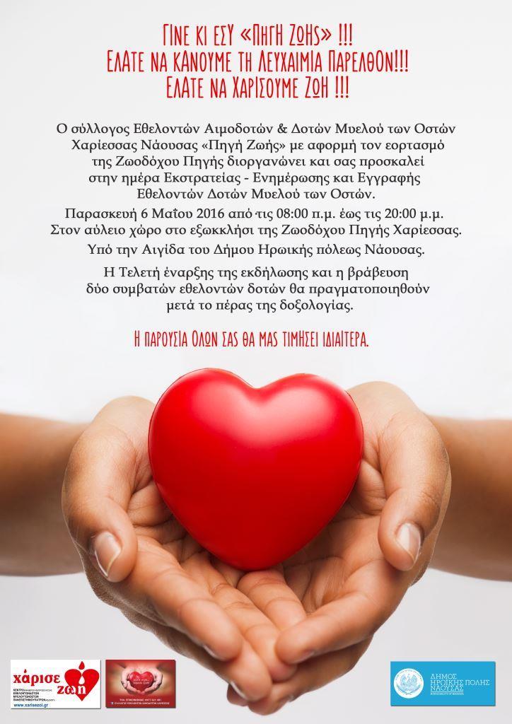 Ημέρα εκστρατείας και ενημέρωσης για Εθελοντές Δότες Μυελού των Οστών στη  Χαρίεσσα 9f45ad90447