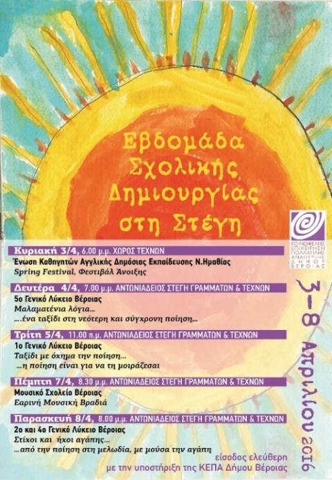 ΕΒΔΟΜΑΔΑ ΣΧΟΛΙΚΗΣ ΔΗΜΙΟΥΡΓΙΑΣ 16