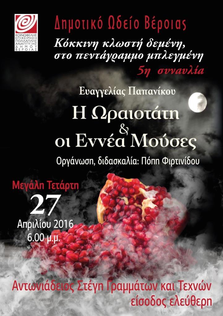 ΦΛΑΜΕΝΚΟ banner 16