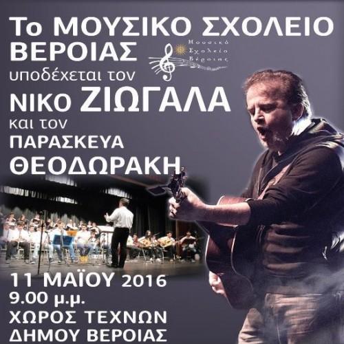Μουσικό Σχολείο Βέροιας και Νίκος Ζιώγαλας στο Χώρο Τεχνών, Τετάρτη 11 Μαΐου