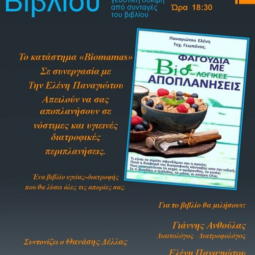 """Παρουσίαση βιβλίου """"Φαγούδια με Βιο-λογικές Αποπλανήσεις"""" της Ελένης   Παναγιώτου,   Κυριακή 17 Απριλίου"""