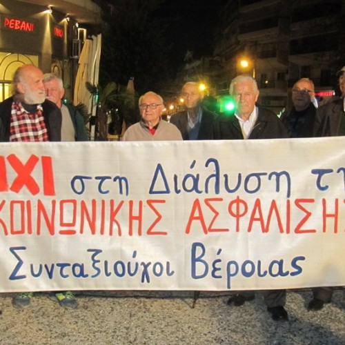 """Σωματείο Συνταξιούχων ΙΚΑ Βέροιας:  """"Πάρτε πίσω τους νόμους - λαιμητόμους"""""""