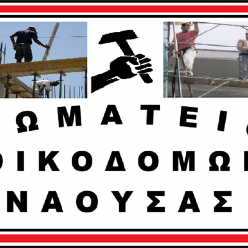 Σωματείο Εργατοτεχνιτών Οικοδόμων Νάουσας. Καταγγελία για   αδιαφορία   Υπουργείου Εργασίας και Διοίκησης ΟΑΕΔ