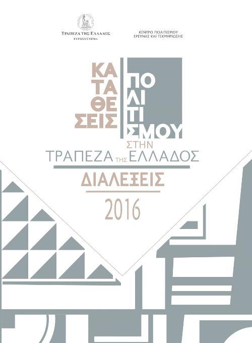 26.01.2016 Αφίσα_Καταθέσεις Πολιτισμού