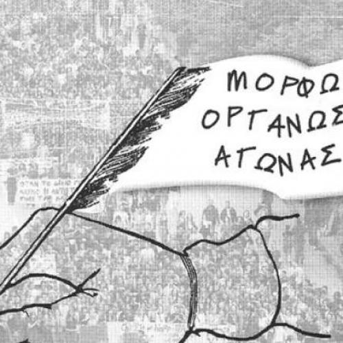 """Συσπείρωση Παρέμβαση Εκπ/κών Ημαθίας:  """"Όχι στις καταργήσεις Νηπιαγωγείων που σχεδιάζει η Κυβέρνηση"""""""