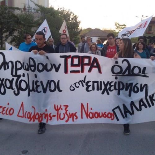 """Σωματείο Διαλογής – Ψύξης Νάουσας:  """"Επαγρύπνηση μπροστά στην 48ωρη απεργία για το ασφαλιστικό"""""""