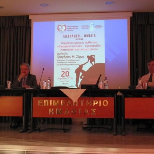 Μια άκρως ενδιαφέρουσα  εκδήλωση του ΣΟΦΨΥ Ημαθίας για τις ψυχικές ασθένειες  από έναν ιδιαίτερο ομιλητή στη Βέροια